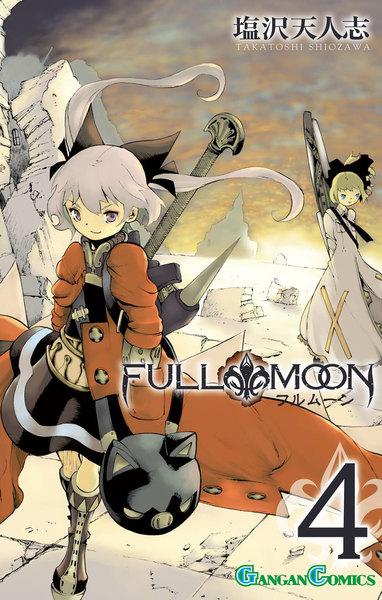 FULL MOON(フルムーン)4巻