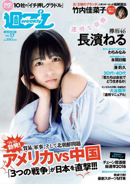 週プレ4月23日号No.17(2018年4月9日発売)
