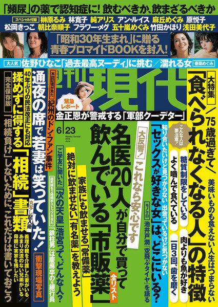 週刊現代 2018年6月23日号(6月11日発売)
