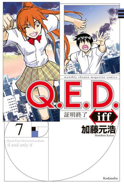 Q.E.D.iff—証明終了—7巻