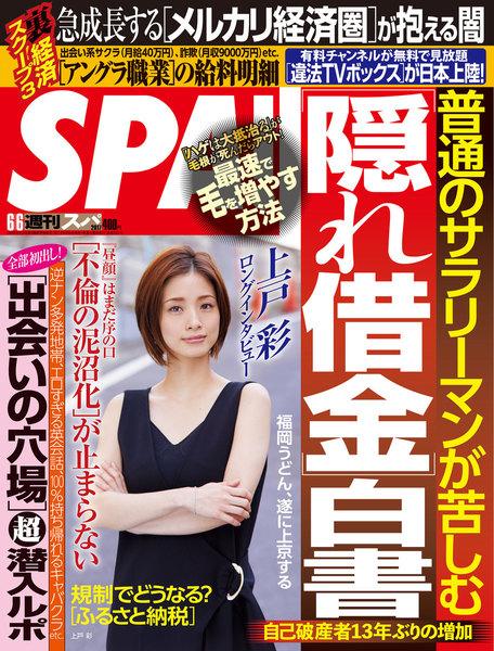 週刊スパ(SPA!)2017年6月6日号(5月30日発売)
