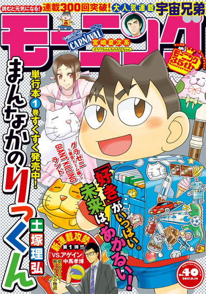 モーニング 2017年40号(8月31日発売)
