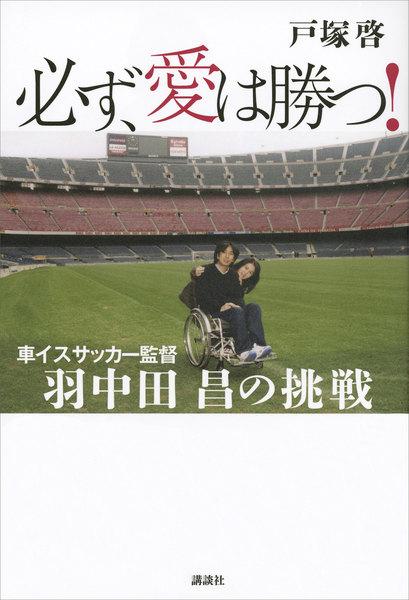 【ノンフィクション】必ず、愛は勝つ! 車イスサッカー監督 羽中田昌の挑戦