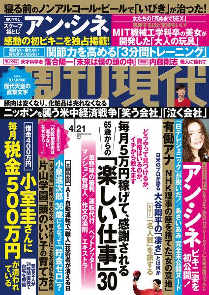 週刊現代 2018年4月21日号(4月9日発売)