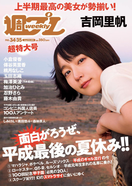週プレ8月27日号No.34&35(2018年8月6日発売)