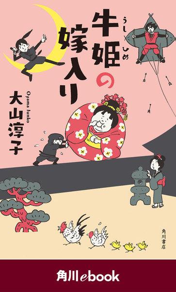 【歴史・時代】牛姫の嫁入り (角川ebook)