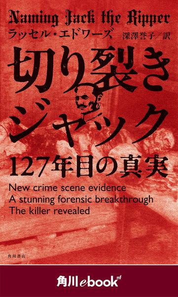 【ノンフィクション】切り裂きジャック 127年目の真実 (角川ebook nf)