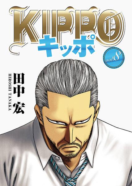 KIPPO(キッポ)8巻