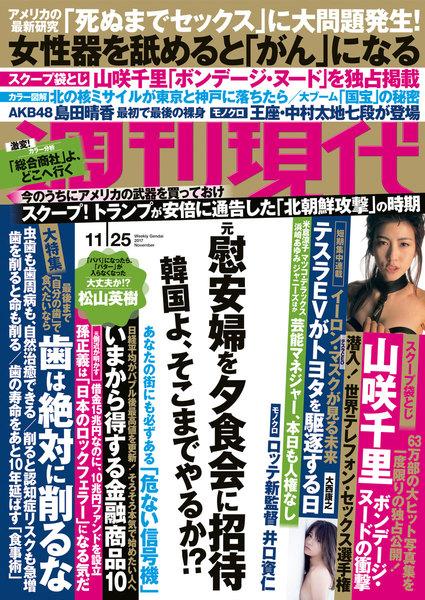 週刊現代 2017年11月25日号(11月13日発売)