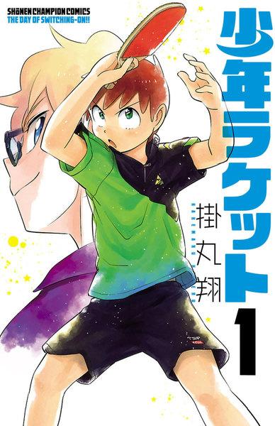 【電子書籍版】少年ラケットはコチラ