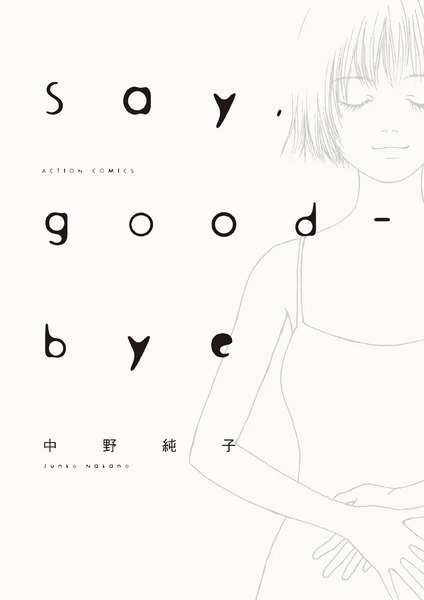 Say,good-bye - 漫画