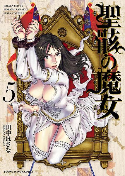 聖骸の魔女 5巻
