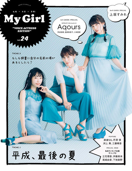 "My Girl vol.24 ""VOICE ACTRESS EDITION"""