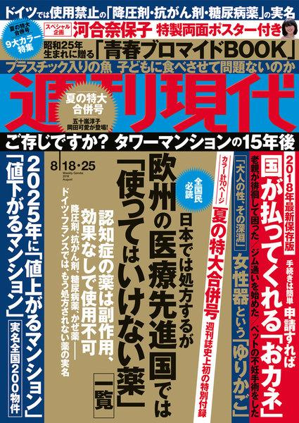週刊現代 2018年8月18日・25日号(8月6日発売)