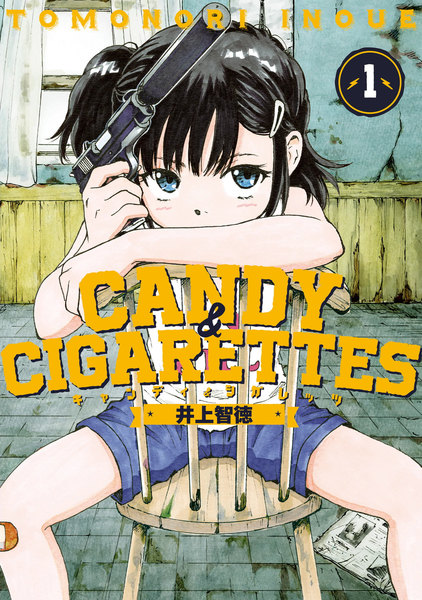 CANDY & CIGARETTES(キャンディ&シガレッツ)