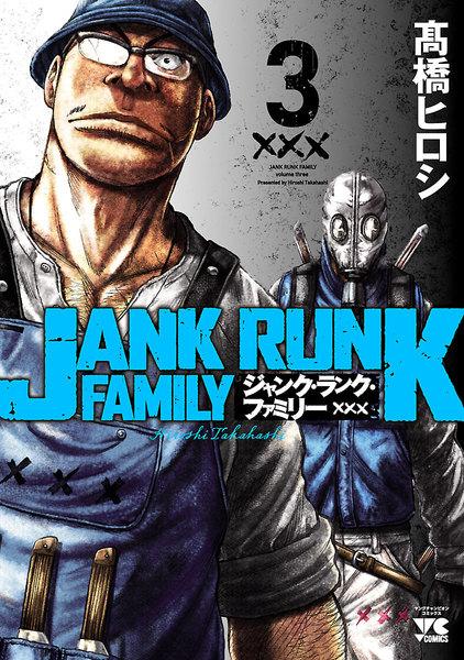 ジャンク・ランク・ファミリー 3巻