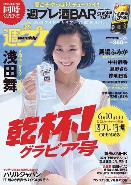 週間プレイボーイ2017年6月19日号No.25(6月5日発売)