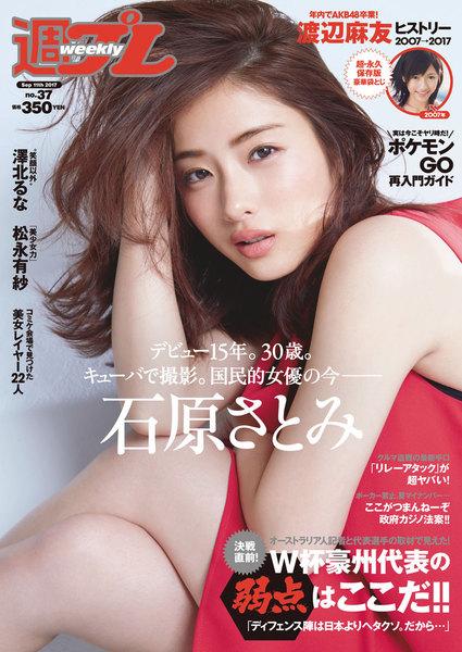 週刊プレイボーイ 9月11日号No.37(2017年08月28日発売)