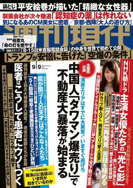 週刊現代 2017年9月9日号(8月28日発売)