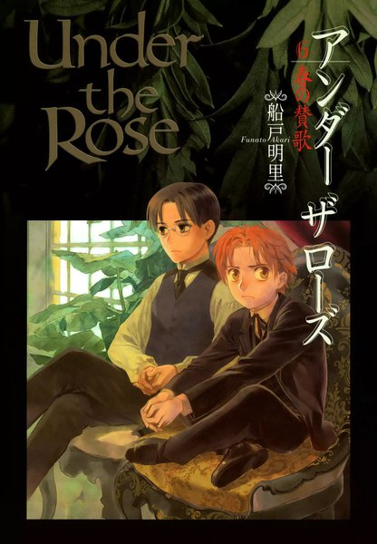 Under the Rose (6) 春の賛歌 - 漫画