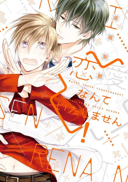 恋愛なんていたしません!(コミコミスタジオ&eBookJapanオリジナル特典付)