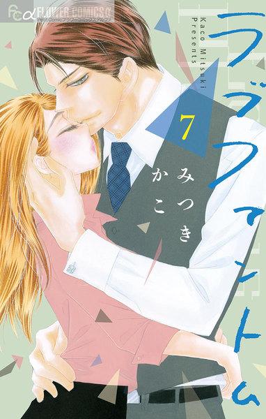 ラブファントム7巻