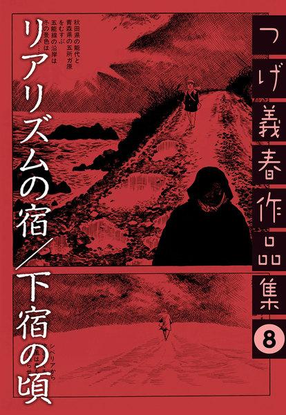 リアリズムの宿/下宿の頃 つげ義春作品集 8巻