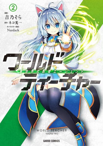ワールド・ティーチャー 異世界式教育エージェント 2巻
