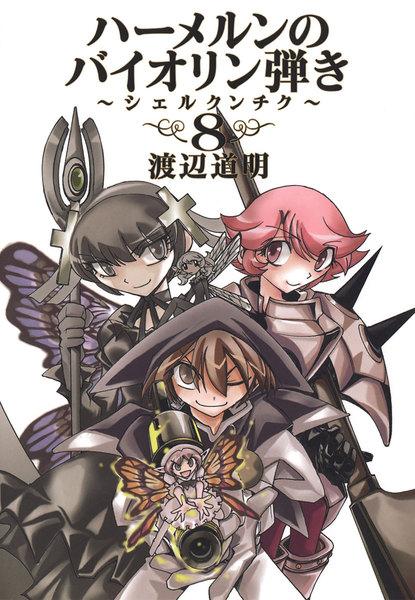ハーメルンのバイオリン弾き〜シェルクンチク〜8巻