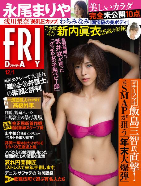 FRIDAY 2017年12月1日号(11月17日発売)
