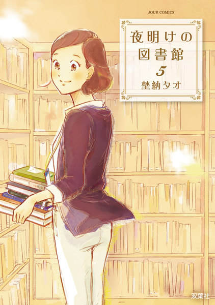 夜明けの図書館 5巻