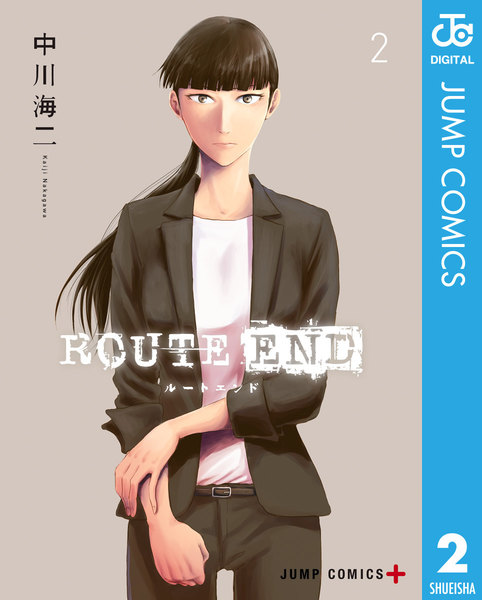 ROUTE END(ルートエンド)2巻