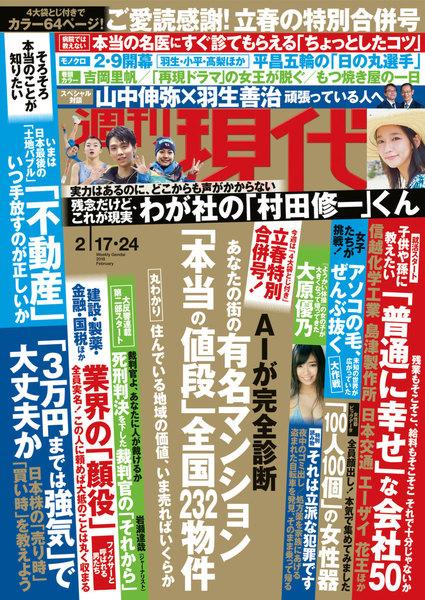 週刊現代 2018年2月17日・24日号(2月5日発売)