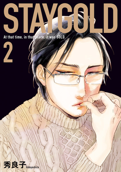 STAYGOLD 2巻 - 漫画