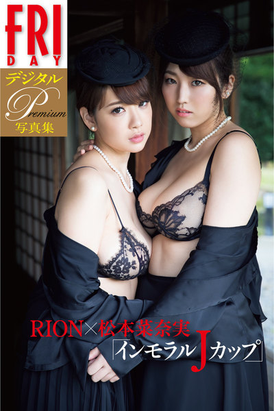 RION×松本菜奈実「インモラルJカップ」FRIDAYデジタル写真集プレミアム