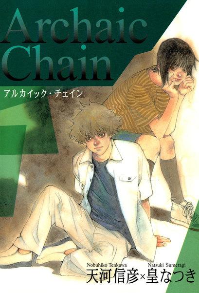 Archaic Chain(アルカイック・チェイン)