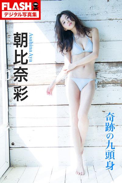 朝比奈彩「奇跡の九頭身」FLASHデジタル写真集