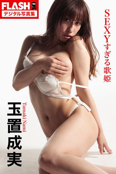玉置成実「SEXYすぎる歌姫」FLASHデジタル写真集