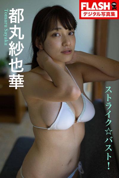 都丸紗也華「ストライク☆バスト!」FLASHデジタル写真集