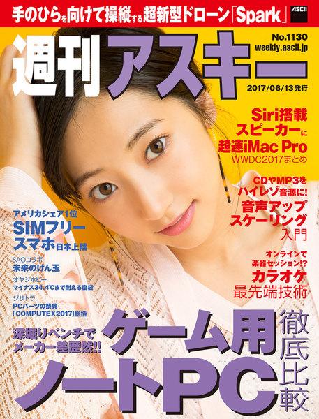 週刊アスキー No.1130(2017年6月13日発行)