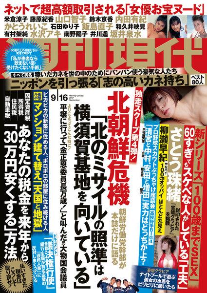 週刊現代 2017年9月16日号(9月4日発売)