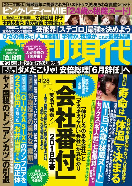 週刊現代 2018年4月28日号(4月16日発売)