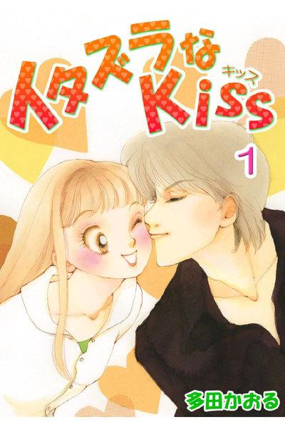 イタズラなKiss(1)電子コミック版