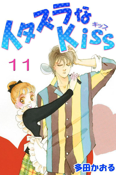 イタズラなKiss(11)電子コミック版
