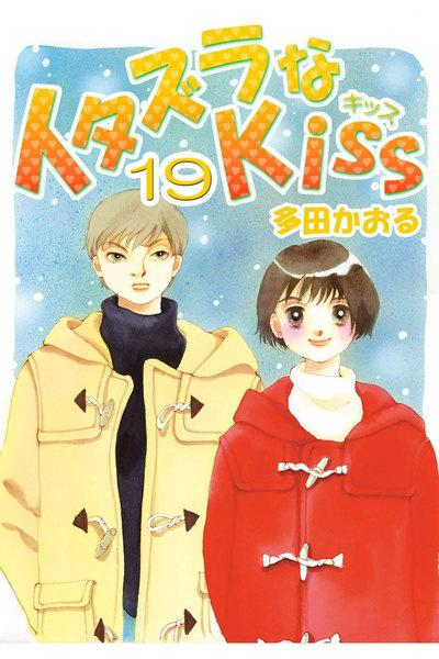 イタズラなKiss(19)電子コミック版