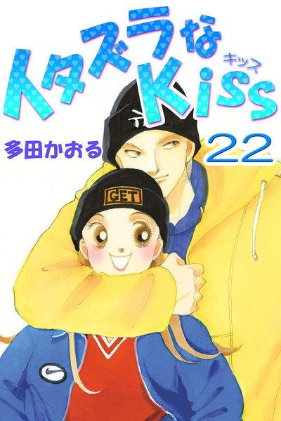 イタズラなKiss(22)電子コミック版