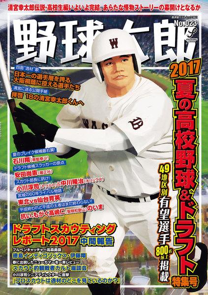 野球太郎 No.023 2017夏の高校野球&ドラフト特集号