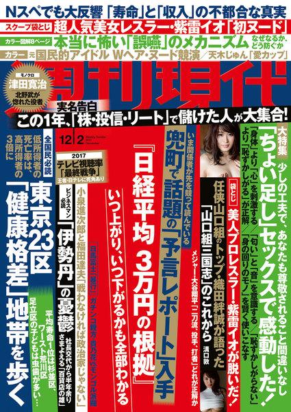週刊現代 2017年12月2日号