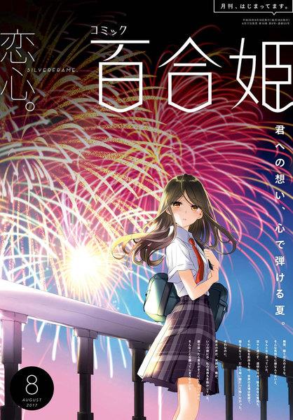 コミック百合姫 2017年8月号(6月17日発売)