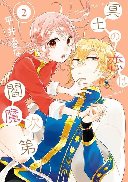 冥土の恋は閻魔次第!2巻